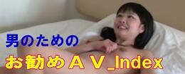 AV アダルトビデオ INDEX