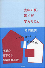 kataoka.jpg