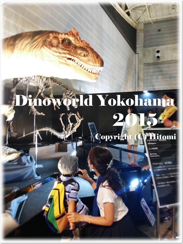横浜恐竜博1
