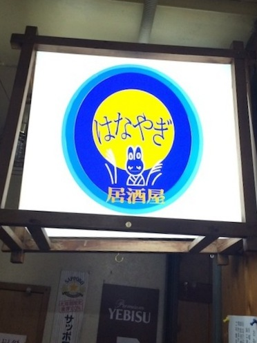hanayagi_02.jpg