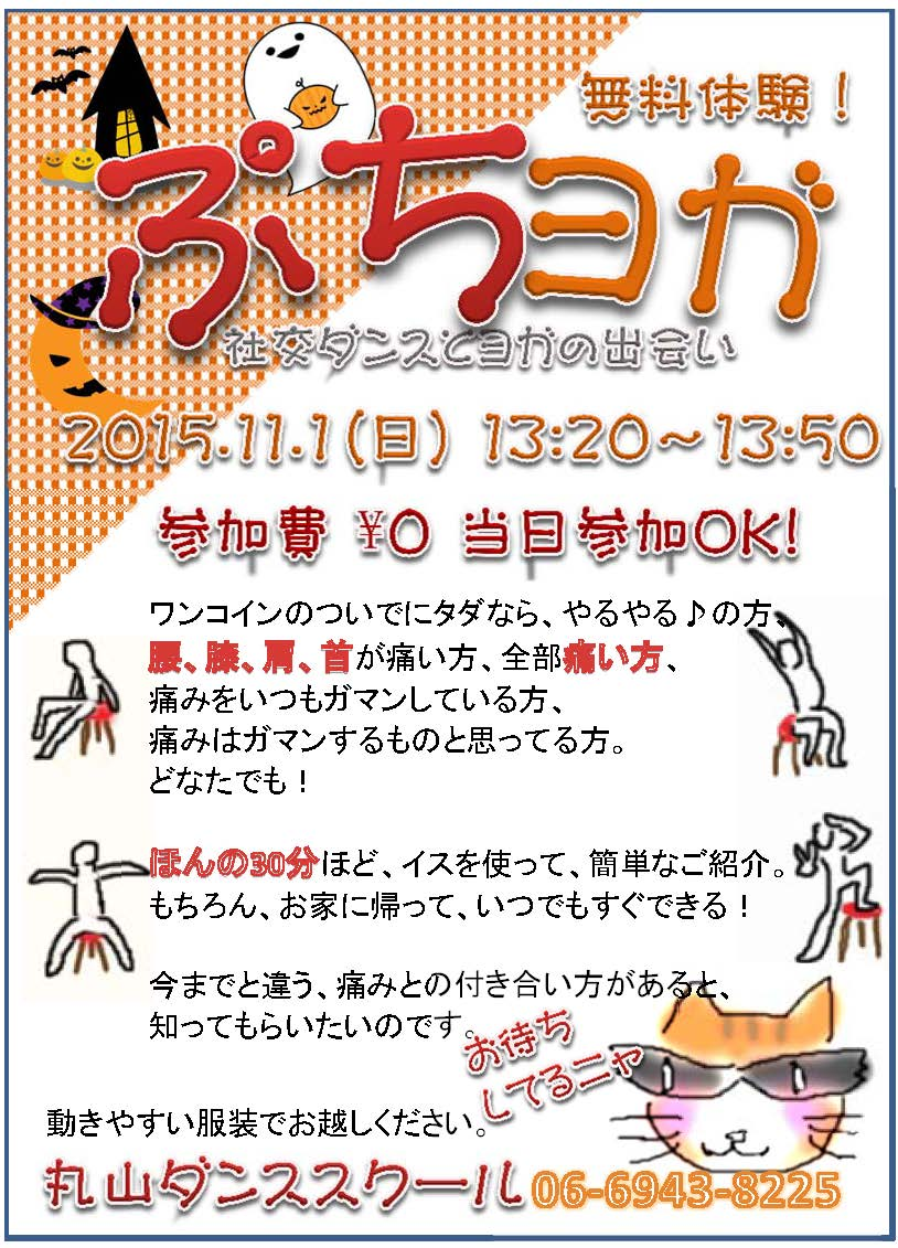 20151012ぷちヨガチラシ1つ