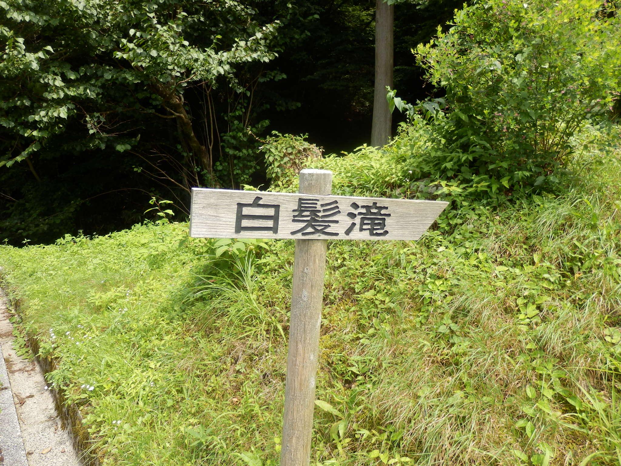 布滝 (11)