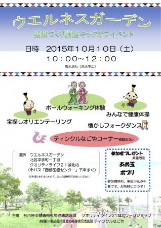 ★10月10日イベントちらし(カラー版)