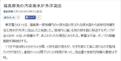 fukushima ryusyutu