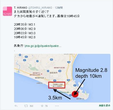 浜岡原発地震