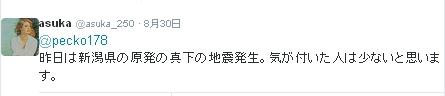 新潟地震829