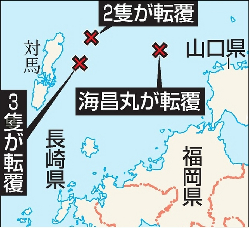 漁船転覆 北九州