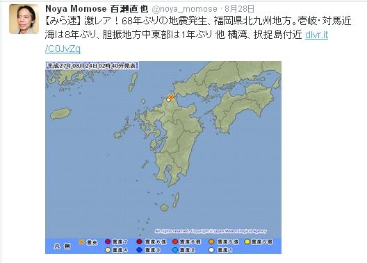 momose 北九州地震