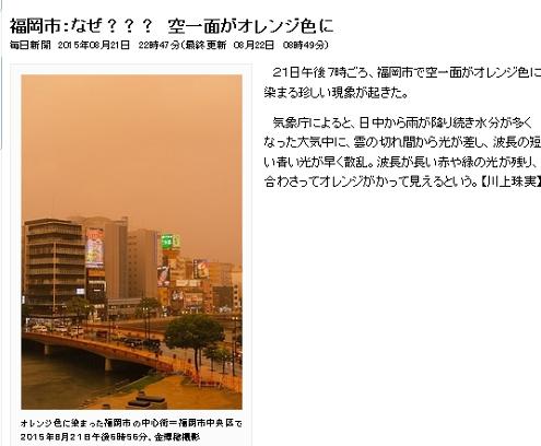福岡ピンク空