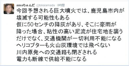 ama+kagoshima_convert_20150821112337.jpg