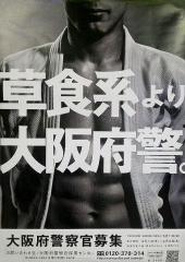 150908_平成26年度大阪府警募集ポスター_57f69909_480x679