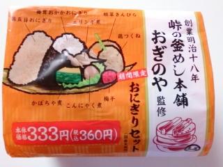 峠の釜めし本舗おぎのや監修 おにぎりセット¥360