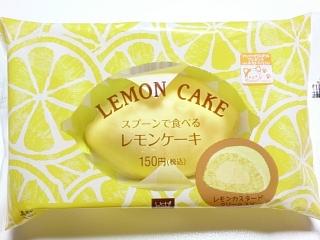 ローソン スプーンで食べるレモンケーキ¥150