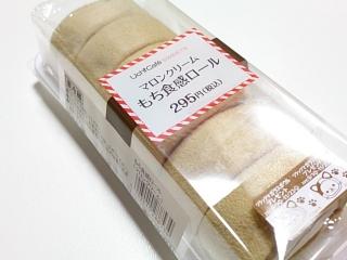 ローソン マロンクリームもち食感ロール¥295
