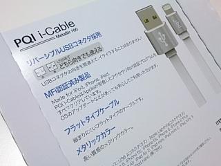 コストコ PQI3パック¥2980a