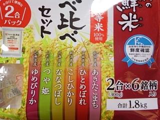 コストコ アイリスの生鮮米¥998aa