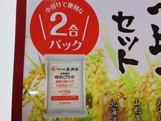 コストコ アイリスの生鮮米¥998aaa
