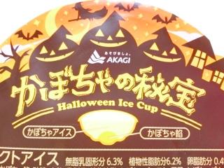 かぼちゃの秘宝aa