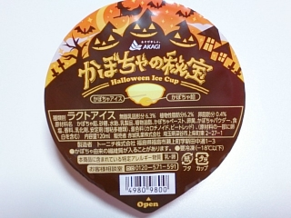 かぼちゃの秘宝