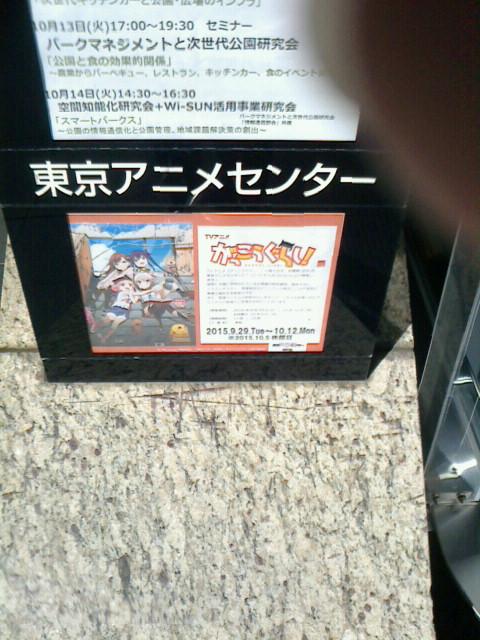 2015/10/08 東京アニメセンター「がっこうぐらし!展」