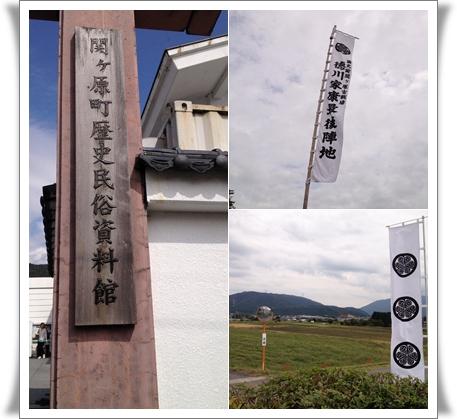 関ヶ原20150921001