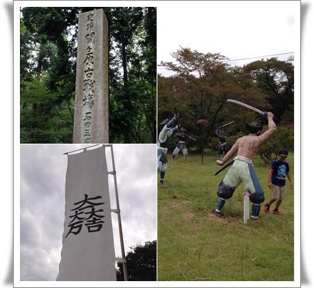 関ヶ原20150921002