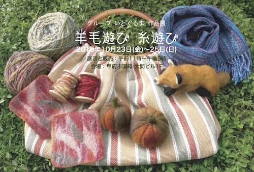 2015羊毛遊びweb用