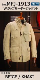 MFJ-1913 Wジップモータージャケット