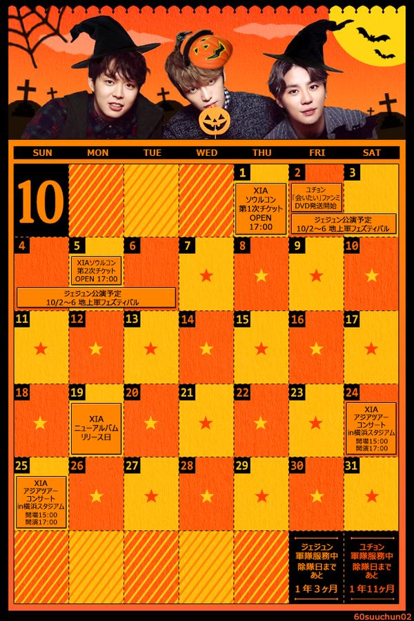 10月3日 15 カレンダー