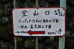 登山口への道標