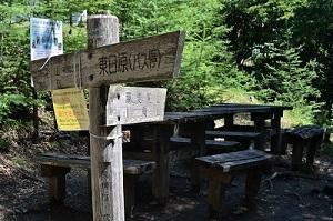 避難小屋の道標