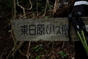 登山口通過