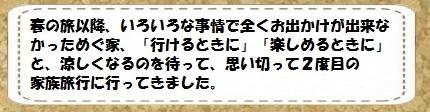コルクボード・九州秋の旅1
