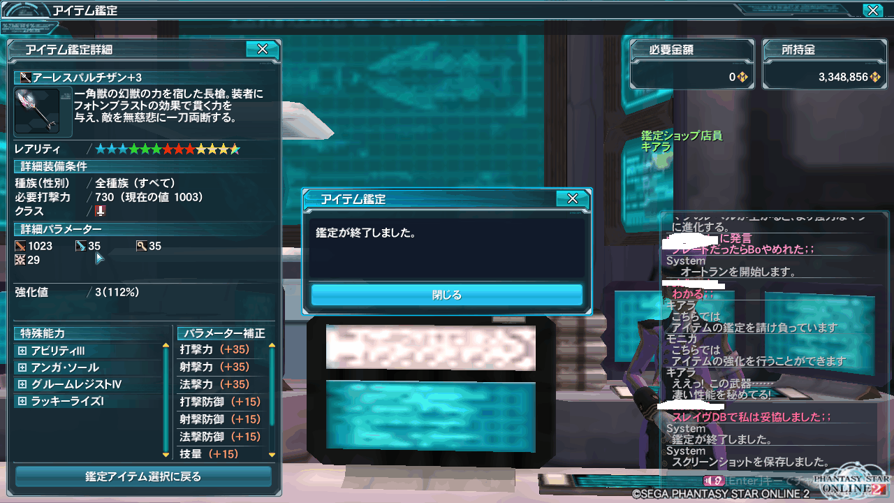 pso20150907_155204_002.png