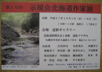 20151001_shigenkai.jpg