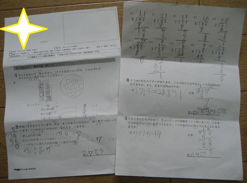 sukyouken_20141020_02.jpg
