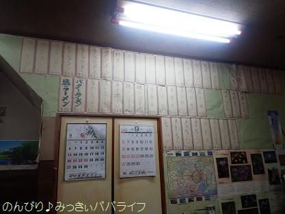 kyodaikatayakisoba11.jpg