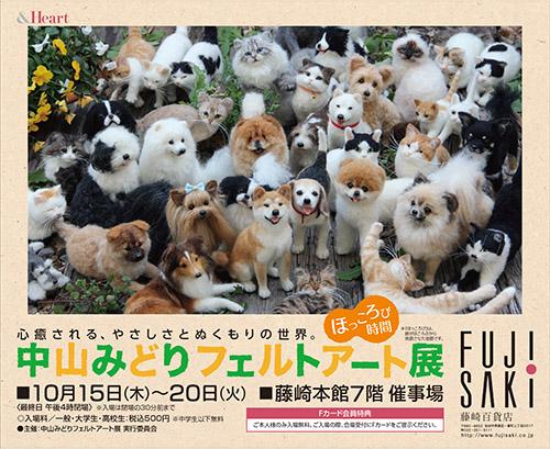 fujisaki_flyer_omote.jpg