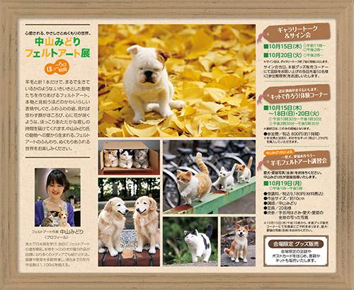 fujisaki_flyer_ura.jpg