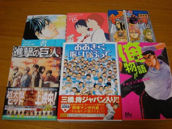 8月買ったコミックス