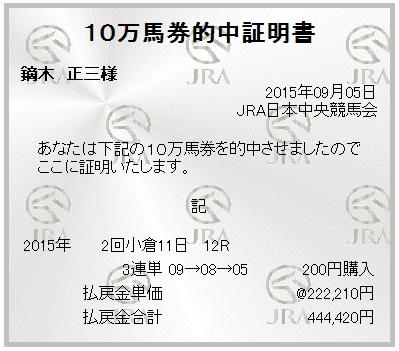 20150905kokura12r3rt.jpg