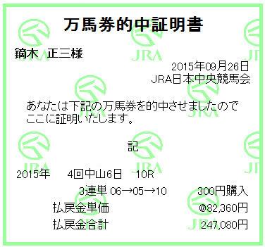 20150926nakayama10r3rt.jpg