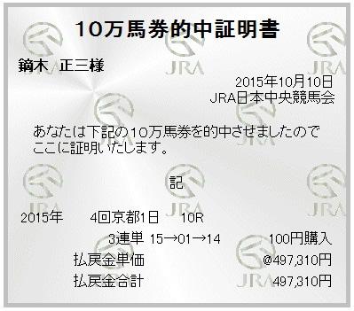 20151010kyoto10r3rt.jpg