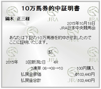 20151018niigata4r3rt.jpg