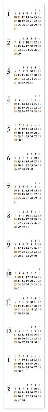 2016カレンダー全体