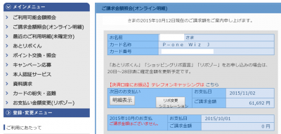 SnapCrab_NoName_2015-10-12_22-20-41_No-00.png
