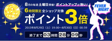 SnapCrab_NoName_2015-8-29_21-31-52_No-00.png