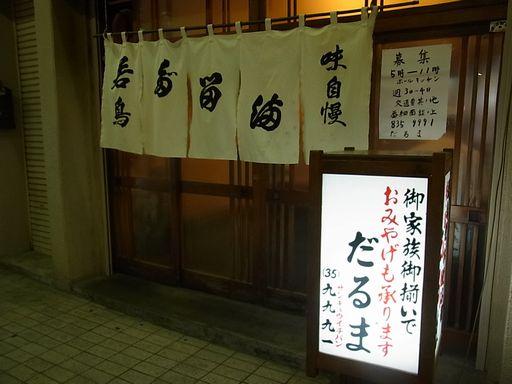 20140914 えどもんず (45)