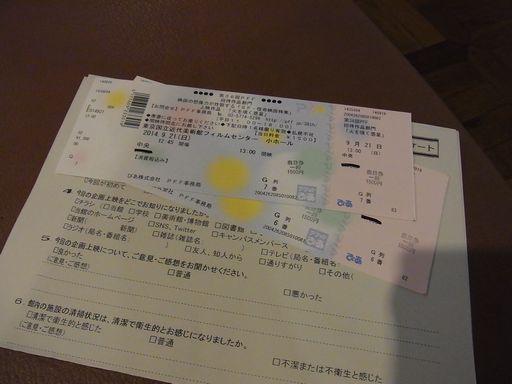 20140921 ぴあフィルムフェスティバル (6)