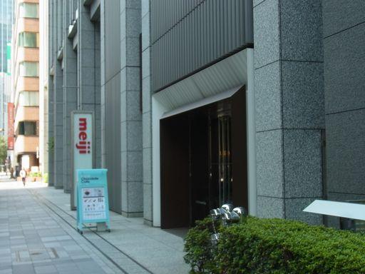 20140921 100%ちょこれーとかふぇ (10)
